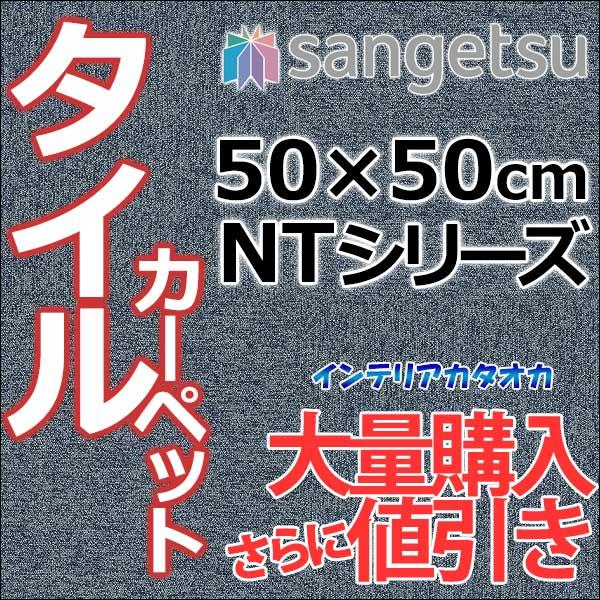 タイルカーペット! サンゲツ カーペットタイルNTシリーズ NT-700S 裏面のり付加工 ラグサイズ L20枚1組