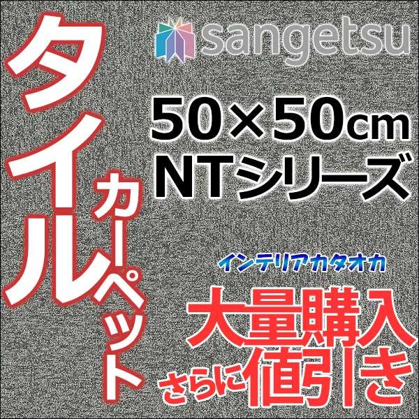 タイルカーペット! サンゲツ カーペットタイルNTシリーズ NT-700E 超制電 裏面のり付加工 団地間8畳 目安 49枚1組+1枚