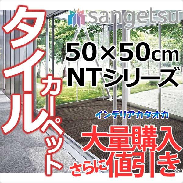 タイルカーペット! サンゲツ カーペットタイルNTシリーズ NT-700 ベーシック 中京間8畳 目安 64枚1組