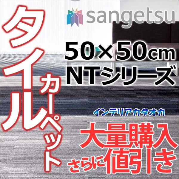 タイルカーペット! サンゲツ カーペットタイルNTシリーズ NT-7500 レイ 江戸間10畳 目安 72枚1組