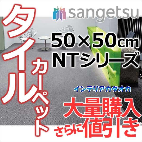 タイルカーペット! サンゲツ カーペットタイルNTシリーズ NT-750P ツイード 中京間4.5畳 目安 36枚1組