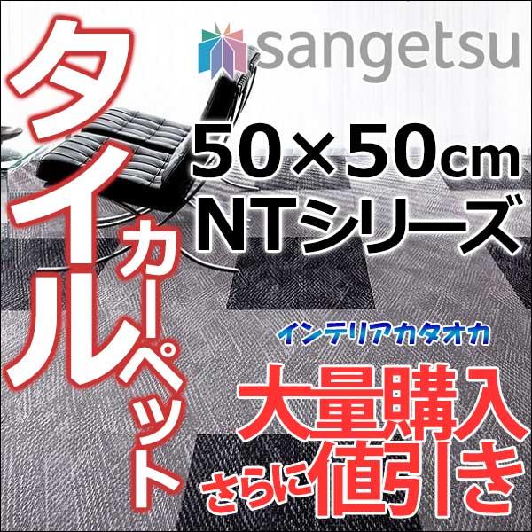 タイルカーペット! サンゲツ カーペットタイルNTシリーズ NT-7600 ストリングス 江戸間10畳 目安 72枚1組