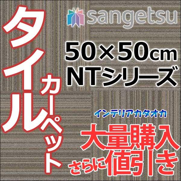 タイルカーペット! サンゲツ カーペットタイルNTシリーズ NT-770P アルモニーII ラグサイズ L20枚1組