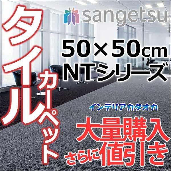 タイルカーペット! サンゲツ カーペットタイルNTシリーズ NT-780P ジェントルII 江戸間3畳 目安 24枚1組