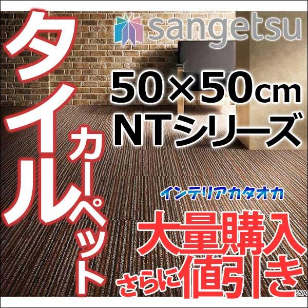 タイルカーペット! サンゲツ カーペットタイルNTシリーズ NT-920 プレシス 江戸間10畳 目安 72枚1組