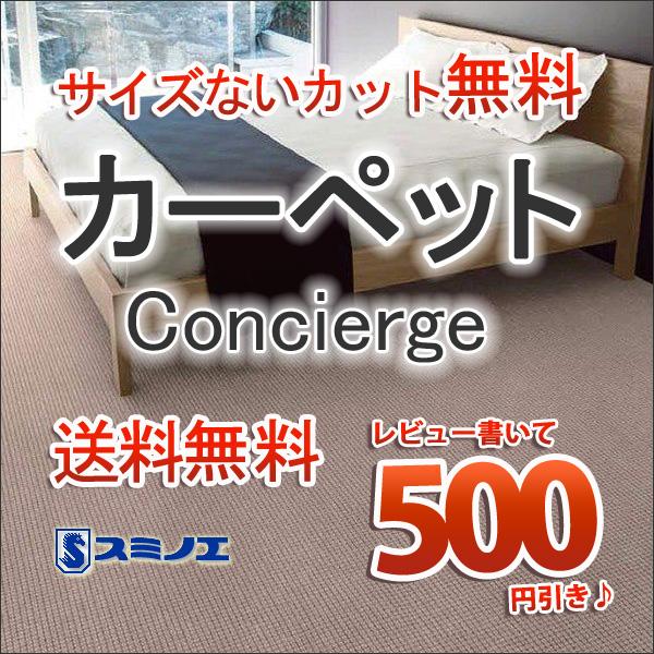 中京間7.5畳(273×455cm)オーバーロック加工 カーペット