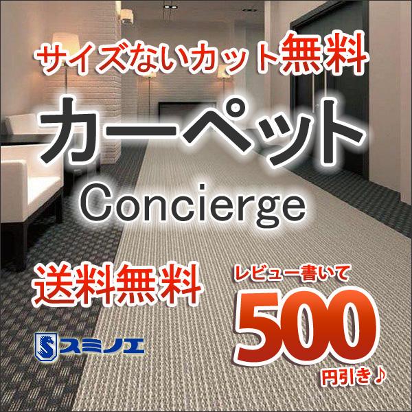 中京間12畳(364×546cm)オーバーロック加工 カーペット