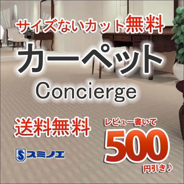 江戸間10畳(352×440cm)オーバーロック加工 カーペット