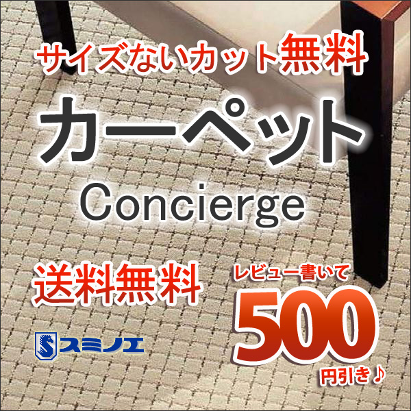 中京間12畳(364×546cm)切りっ放しのジャストサイズ