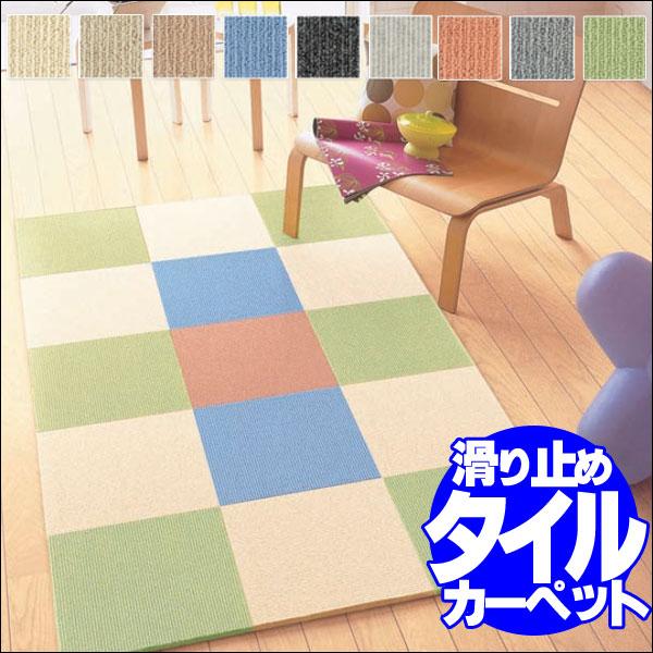 【送料無料】カーペット タイル スミノエ カーペットタイル ジャストタイルカーペット100枚(8畳:本間)
