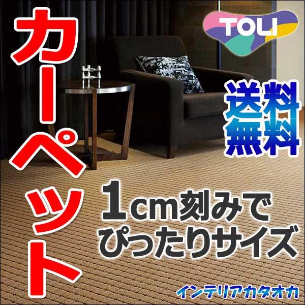 【スーパーSALE】カーペット 通販 送料無料 東リ カーペット!本間2畳(横191×縦191cm)テープロック加工カーペット ドットスクア/DQ