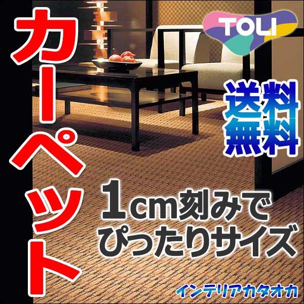 カーペット 激安 通販 送料無料 東リ カーペット!本間2畳(横191×縦191cm)テープロック加工カーペット