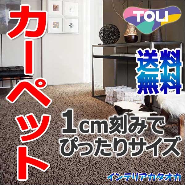 カーペット 激安 通販 送料無料 東リ カーペット!中京間3畳(横182×縦273cm)切りっ放しのジャストサイズ