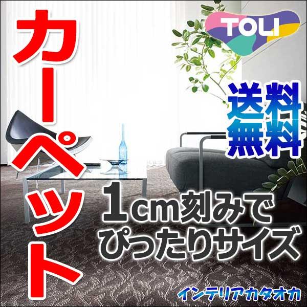 カーペット 激安 通販 送料無料 東リ ロールカーペット!(横364×縦60cm)ヘム加工カーペット
