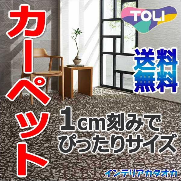 【スーパーSALE】カーペット 通販 送料無料 東リ ロールカーペット!(横364×縦80cm)ロック加工カーペット ササハ/SS