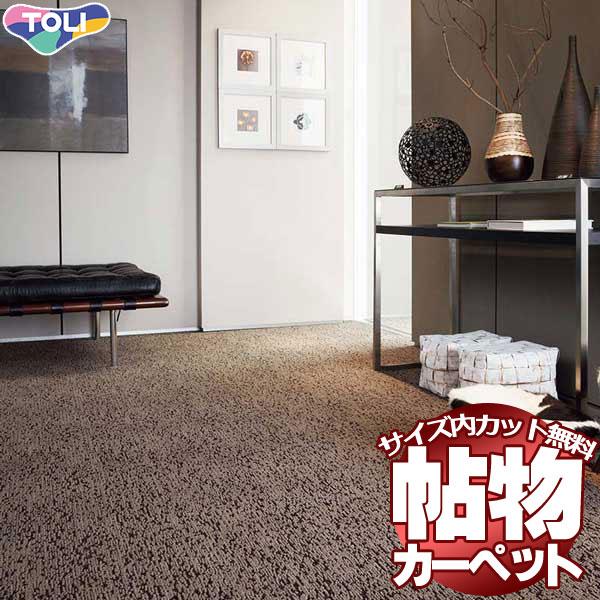 【スーパーSALE】カーペット 激安 通販 1cm刻み カット無料 送料無料 東リオーダーカーペット!江戸間3畳(横176×縦261cm)切りっ放しのジャストサイズ