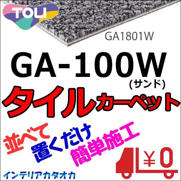 送料無料!東リ タイル カーペット 貼り方簡単 東リ タイルカーペットGA-100W(サンド) ラグサイズ M16枚1組+4枚