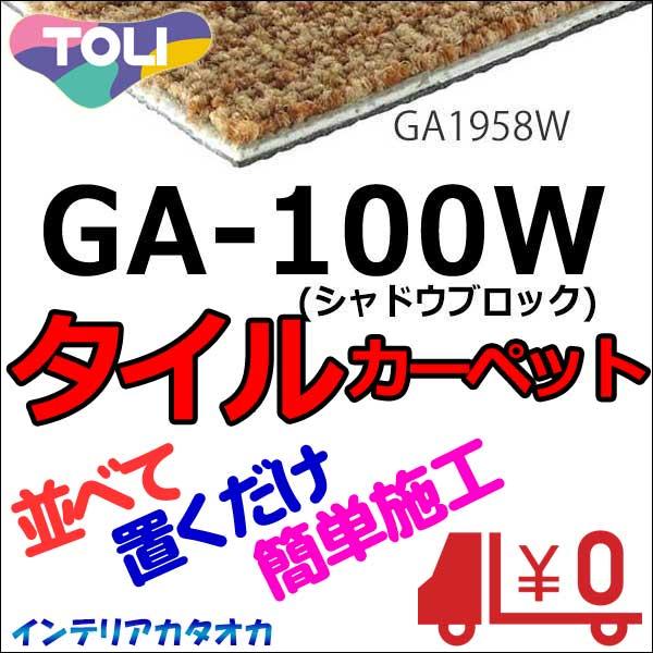 送料無料!東リ タイル カーペット 貼り方簡単 東リ タイルカーペットGA-100W(シャドウブロック) 京間3畳 目安 24枚1組