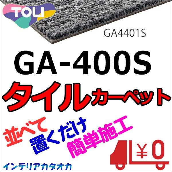 送料無料!東リ タイル カーペット 貼り方簡単 業務価格GA-400S 京間10畳 目安 80枚1組