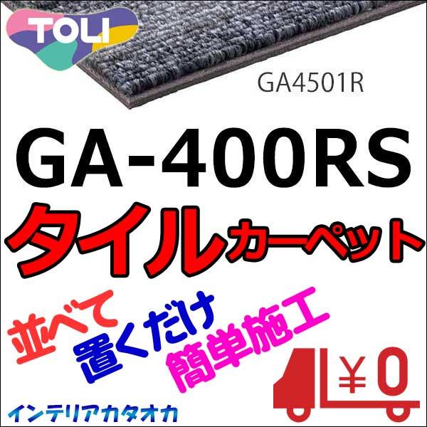 送料無料!東リ タイル カーペット 貼り方簡単 業務価格GA-400RS(ランダムストライプ) 中京間10畳 目安 80枚1組