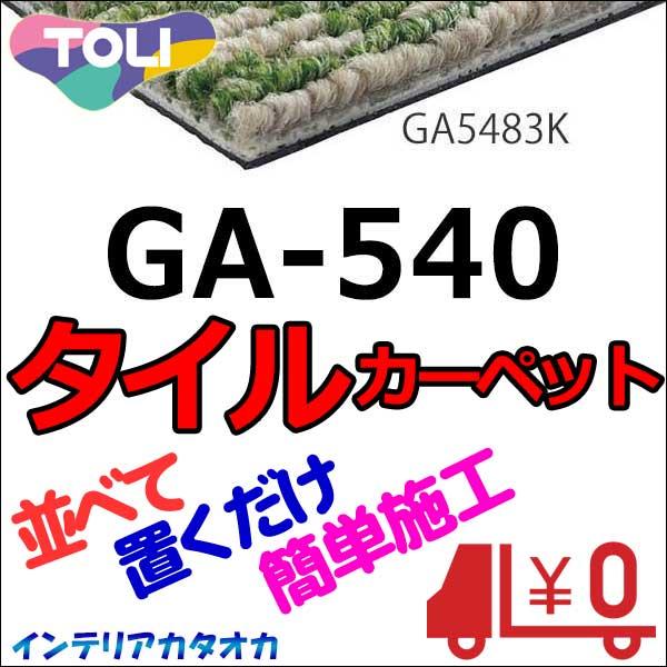 送料無料!東リ タイル カーペット 貼り方簡単 東リ タイルカーペットGA-540 京間2畳 目安 16枚1組+4枚