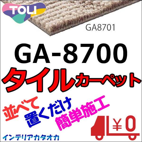 送料無料!東リ タイル カーペット 貼り方簡単 東リ タイルカーペットGA-8700 京間6畳 目安 48枚1組
