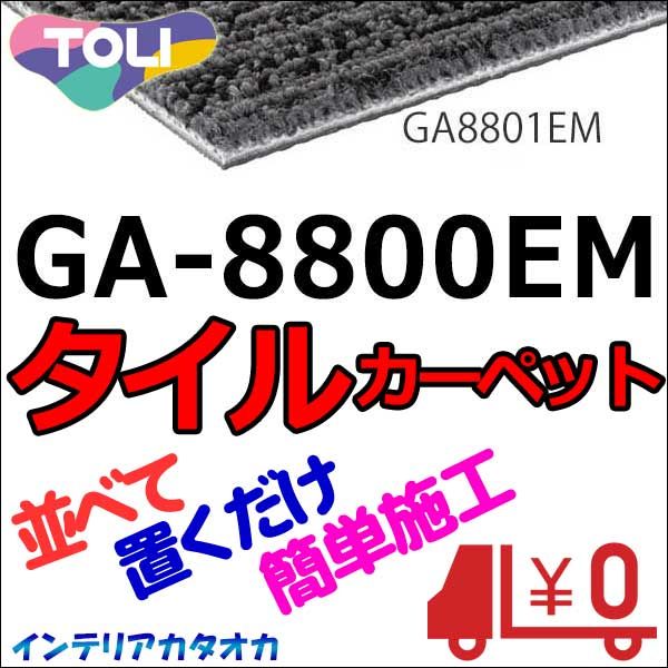 送料無料!東リ タイル カーペット 貼り方簡単 東リ タイルカーペットGA-8800EM 団地間6畳 目安 42枚1組+2枚