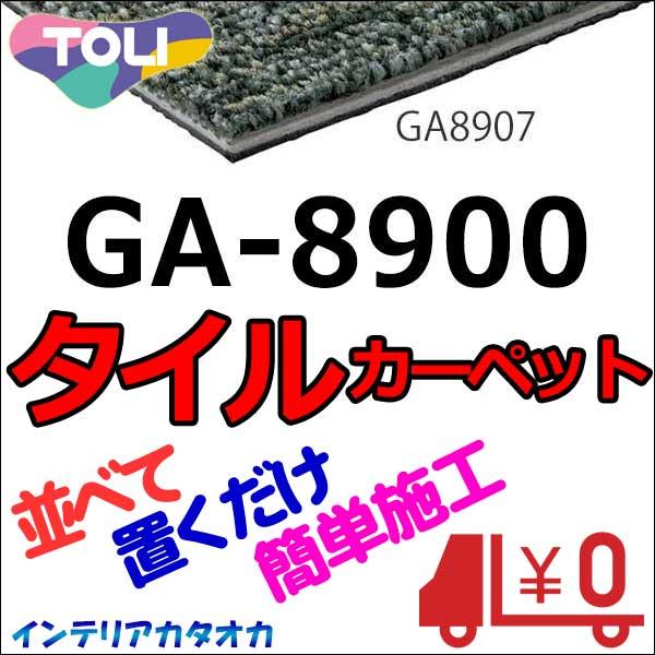 送料無料!東リ タイル カーペット 貼り方簡単 東リ タイルカーペットGA-8900 京間2畳 目安 16枚1組