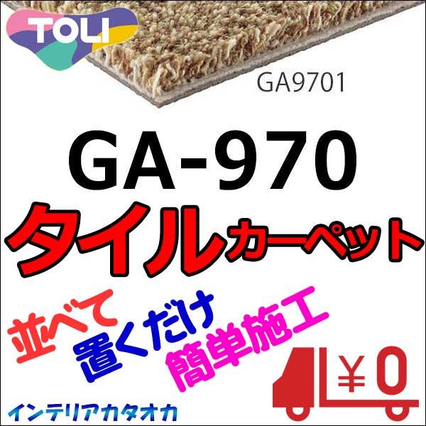 送料無料!東リ タイル カーペット 貼り方簡単 東リ タイルカーペットGA-970 団地間2畳 目安 16枚1組