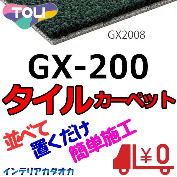 送料無料!東リ タイル カーペット 貼り方簡単 東リ タイルカーペットGX-200 団地間6畳 目安 42枚1組+2枚