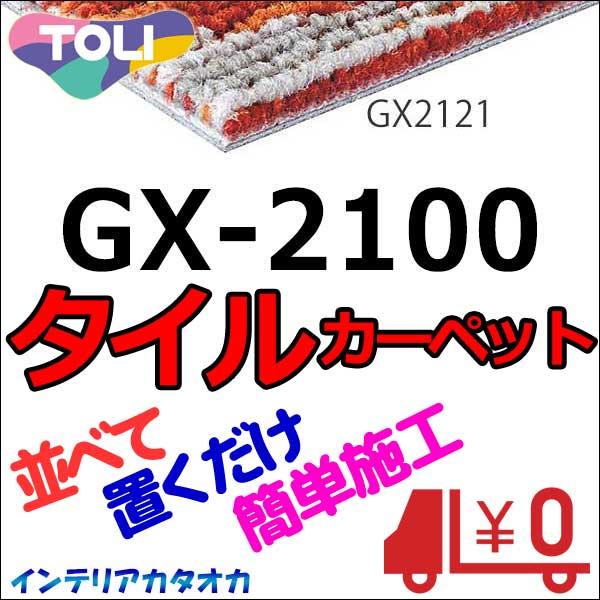 送料無料!東リ タイル カーペット 貼り方簡単 東リ タイルカーペットGX-2100 団地間2畳 目安 16枚1組