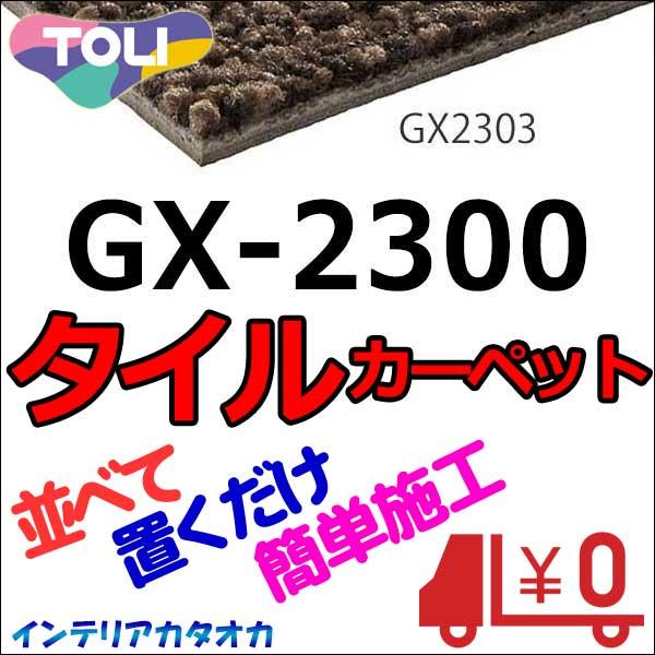 送料無料!東リ タイル カーペット 貼り方簡単 東リ タイルカーペットGX-2300 京間6畳 目安 48枚1組