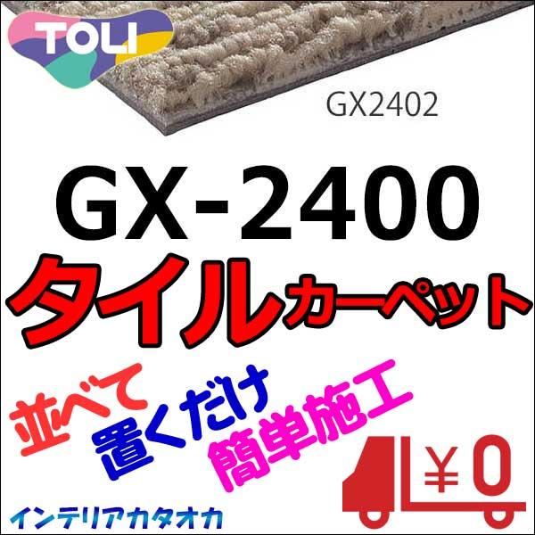 送料無料!東リ タイル カーペット 貼り方簡単 東リ タイルカーペットGX-2400 団地間2畳 目安 16枚1組
