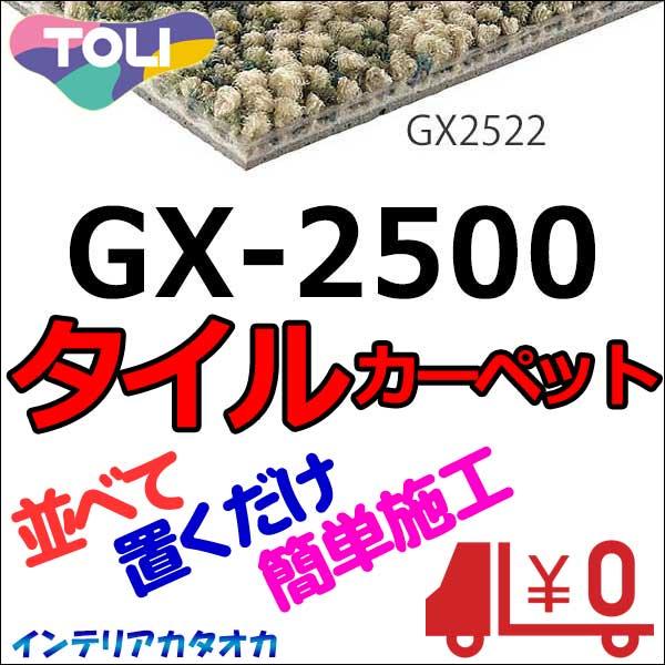 送料無料!東リ タイル カーペット 貼り方簡単 東リ タイルカーペットGX-2500 ラグサイズ M16枚1組