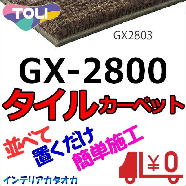 送料無料!東リ タイル カーペット 貼り方簡単 東リ タイルカーペットGX-2800 中京間4.5畳 目安 36枚1組