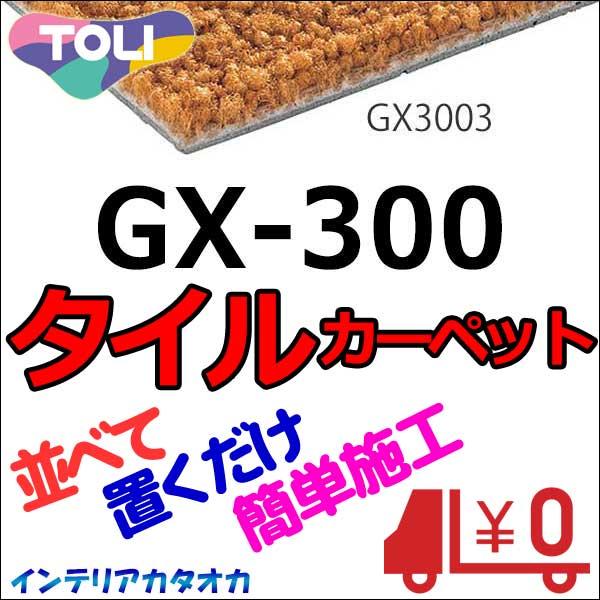 送料無料!東リ タイル カーペット 貼り方簡単 東リ タイルカーペットGX-300 団地間8畳 目安 49枚1組+3枚