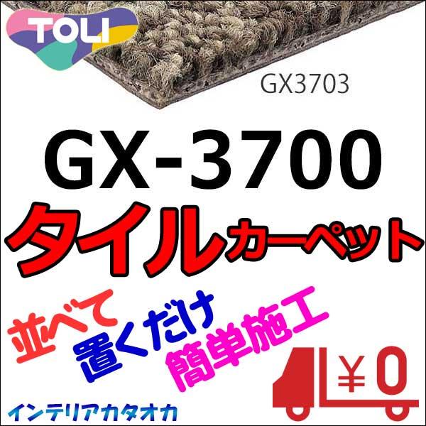 送料無料!東リ タイル カーペット 貼り方簡単 東リ タイルカーペットGX-3700 ラグサイズ M16枚1組