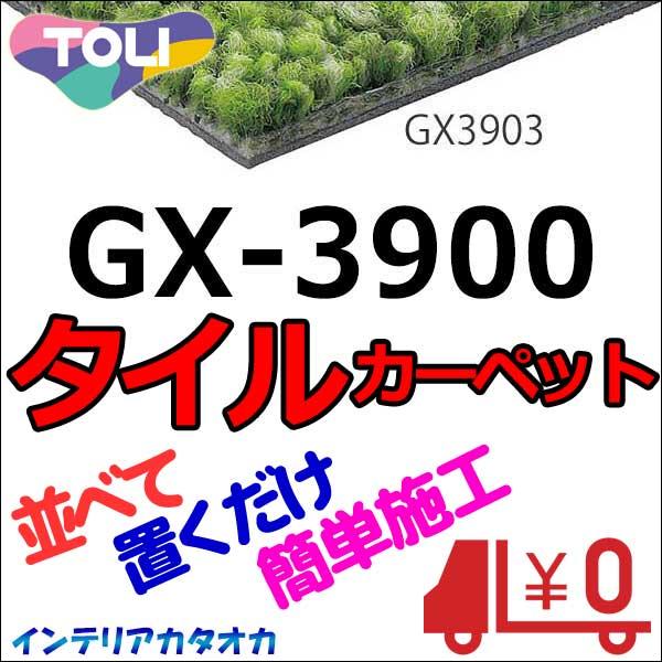 送料無料!東リ タイル カーペット 貼り方簡単 東リ タイルカーペットGX-3900 京間10畳 目安 80枚1組