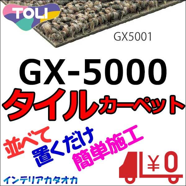 送料無料!東リ タイル カーペット 貼り方簡単 東リ タイルカーペットGX-5000 ラグサイズ S12枚1組+4枚