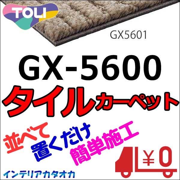 送料無料!東リ タイル カーペット 貼り方簡単 東リ タイルカーペットGX-5600 京間4.5畳 目安 36枚1組