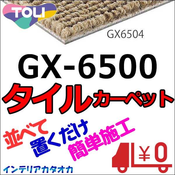 送料無料!東リ タイル カーペット 貼り方簡単 東リ タイルカーペットGX-6500 京間6畳 目安 48枚1組
