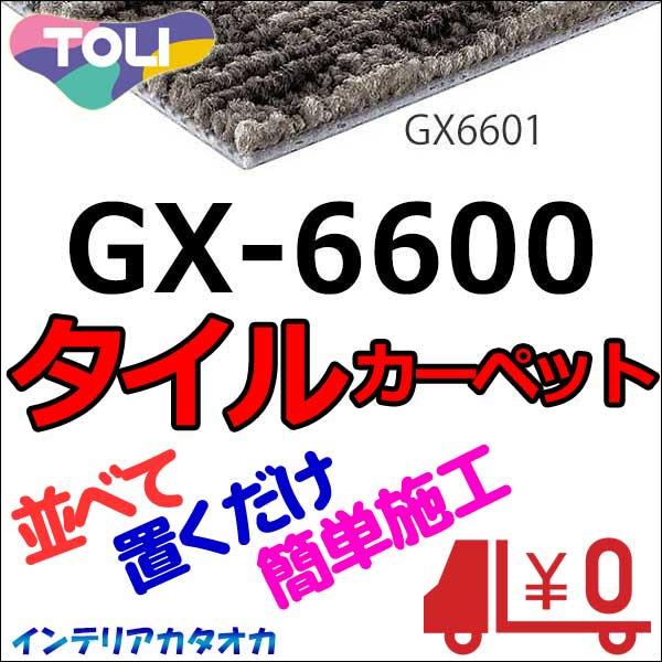 送料無料!東リ タイル カーペット 貼り方簡単 東リ タイルカーペットGX-6600 ラグサイズ M16枚1組