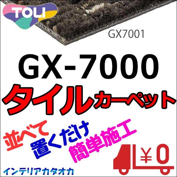 送料無料!東リ タイル カーペット 貼り方簡単 東リ タイルカーペットGX-7000 団地間6畳 目安 42枚1組+2枚