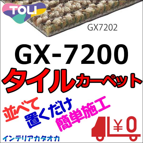 送料無料!東リ タイル カーペット 貼り方簡単 東リ タイルカーペットGX-7200 団地間6畳 目安 42枚1組+2枚