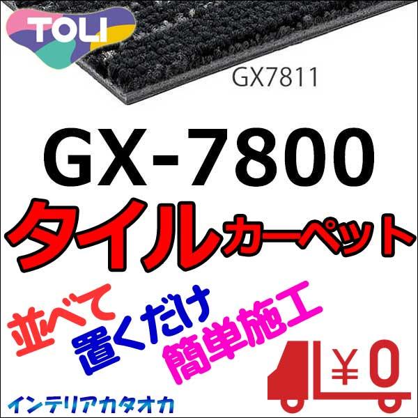 送料無料!東リ タイル カーペット 貼り方簡単 東リ タイルカーペットGX-7800 ラグサイズ L20枚1組