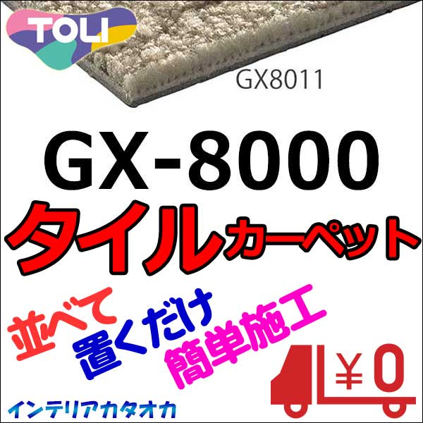 送料無料!東リ タイル カーペット 貼り方簡単 東リ タイルカーペットGX-8000 団地間8畳 目安 49枚1組+3枚