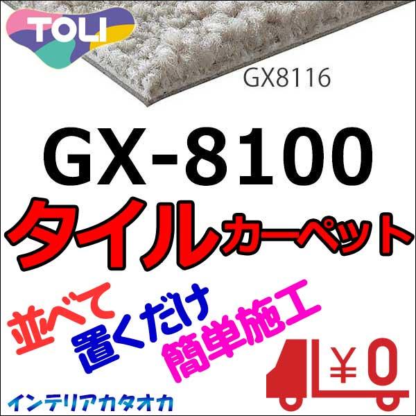 送料無料!東リ タイル カーペット 貼り方簡単 東リ タイルカーペットGX-8100 ラグサイズ M16枚1組