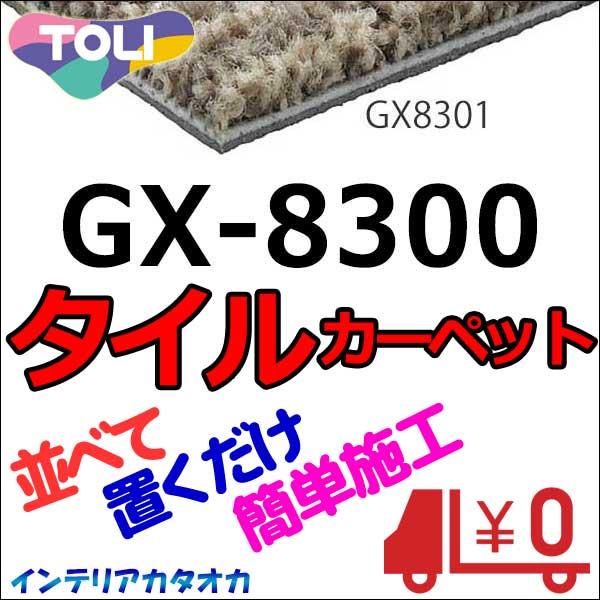 送料無料!東リ タイル カーペット 貼り方簡単 東リ タイルカーペットGX-8300 江戸間4.5畳 目安 36枚1組