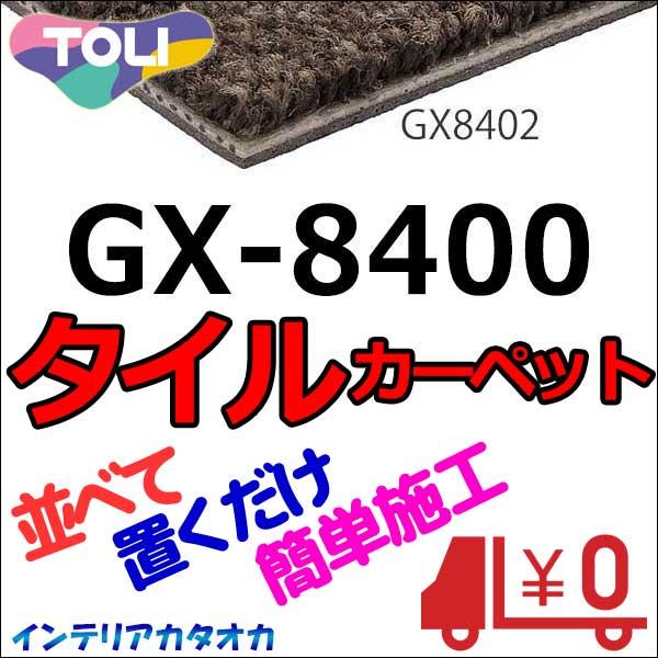 送料無料!東リ タイル カーペット 貼り方簡単 東リ タイルカーペットGX-8400 ラグサイズ M16枚1組