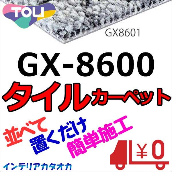 送料無料!東リ タイル カーペット 貼り方簡単 東リ タイルカーペットGX-8600 ラグサイズ S12枚1組+4枚